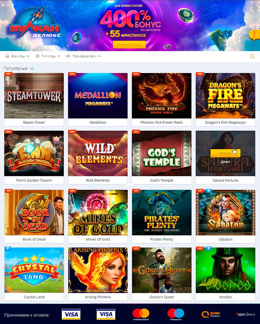 Играть онлайн бесплатно игровые аппараты без регистрации free online casino games no registration no download