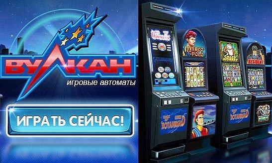 Вулкан игровые автоматы играть на реальные деньги