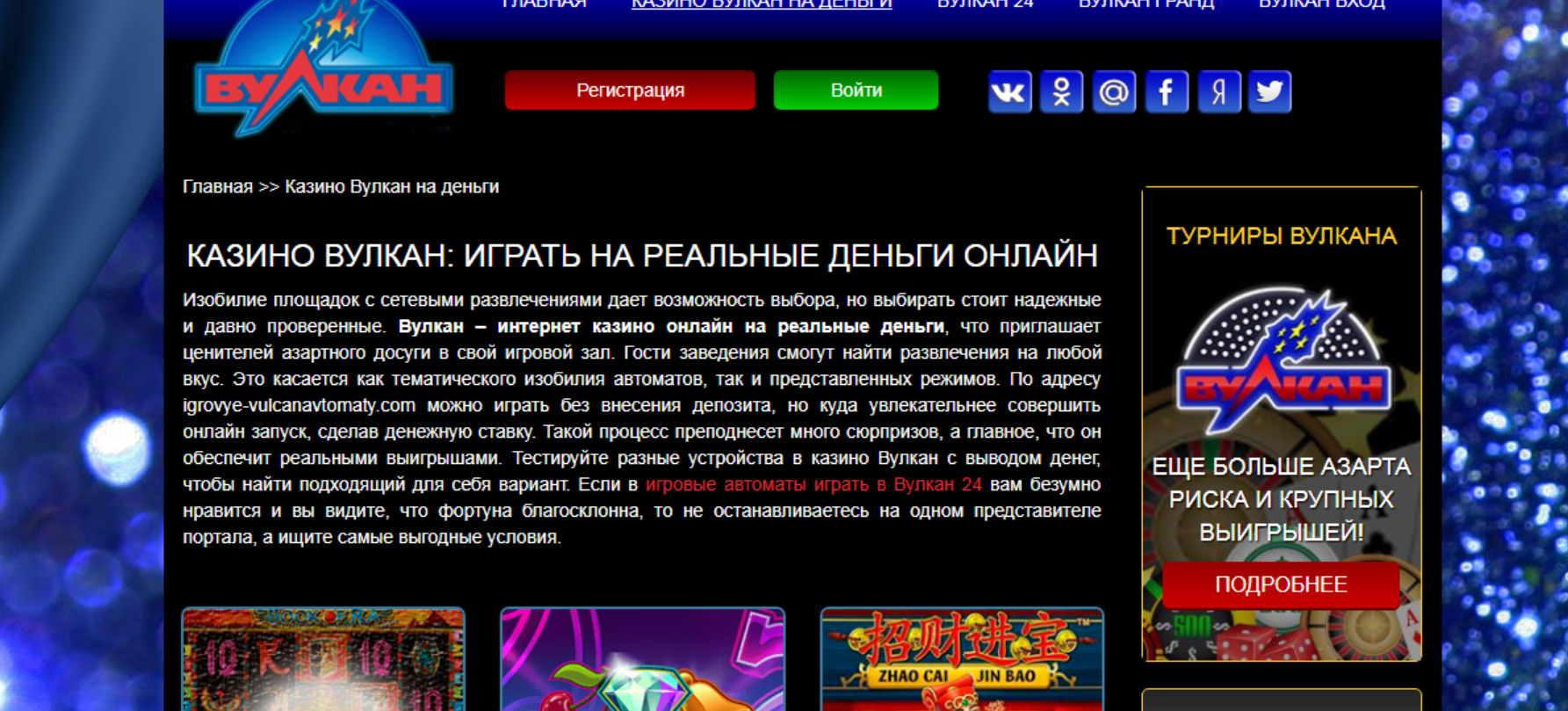 Реальные доходы интернет казино находится самое большое казино