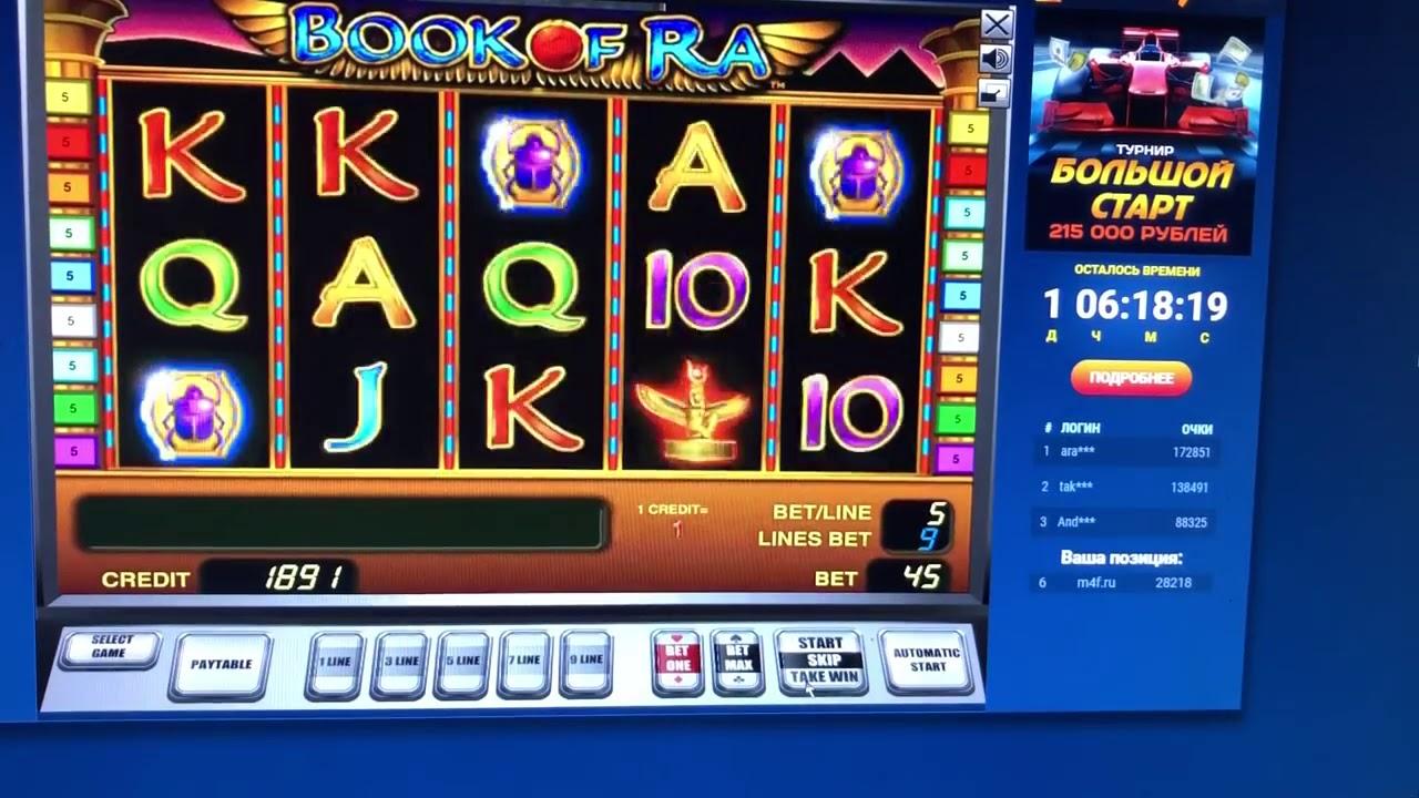 скачать игровые автоматы gaminator бесплатно и без смс