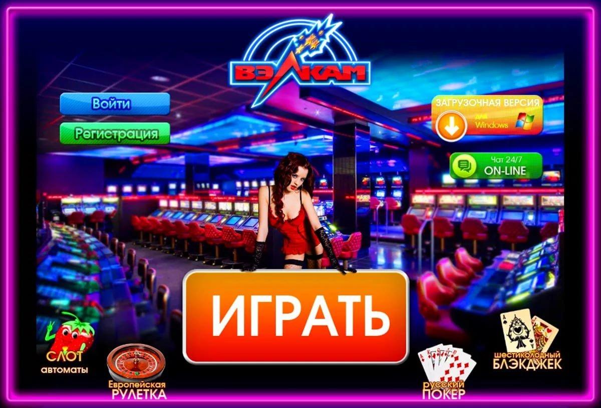 Играть казино бесплатно без регистрации и смс как обыграть онлайн рулетка отзывы